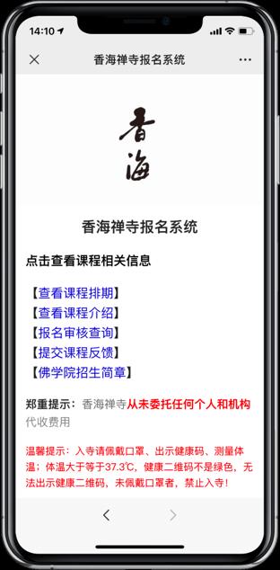 xianghaichansi 2