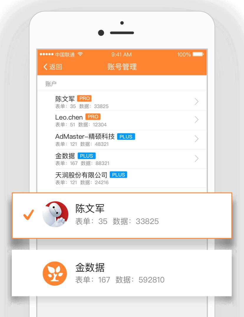 Accounts mobile